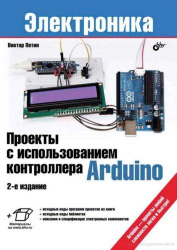 proekty-s-ispolzovaniem-kontrollera-arduino