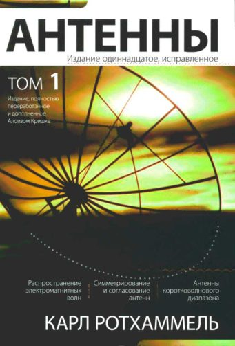 Книга Ротхаммеля антенны