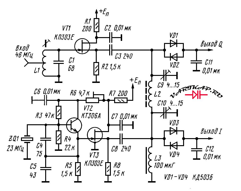 Схема квадратурный смеситель