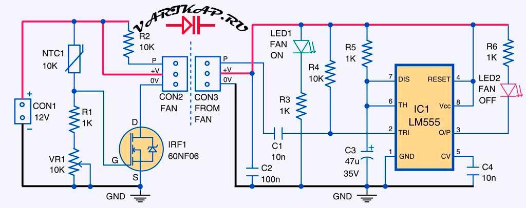 Регулятор с контролем состояния вентилятора